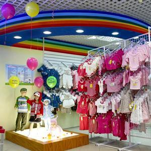 Детские магазины Амзы
