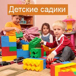 Детские сады Амзы