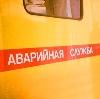 Аварийные службы в Амзе